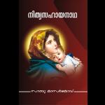 Nithya sahaya