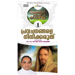 Pravachanangale png-