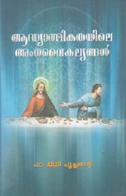 Adhyalmi1