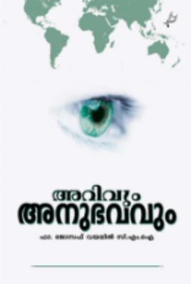 Arivum anubhavavum