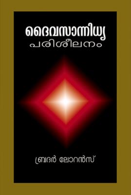 Daivasanidhyam