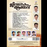 Jeevanekum-Aathmav-back-180x180